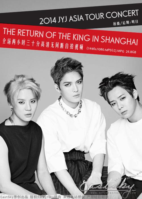 [EastSky独家]JYJ 2014 RETURN OF THE KING ASIA TOUR CONCERT IN SHANGHAI全场高清双版本发布