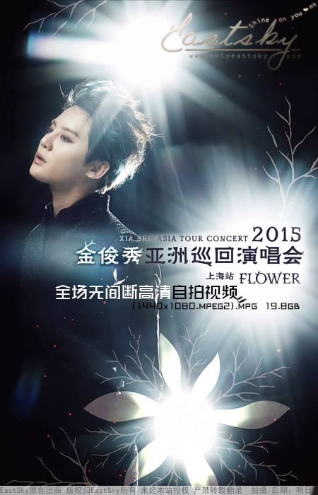 [EastSky独家]XIA 2015 3RD ASIA TOUR CONCERT 'FLOWER' IN SHANGHAI 全场无间断高清双版本发布