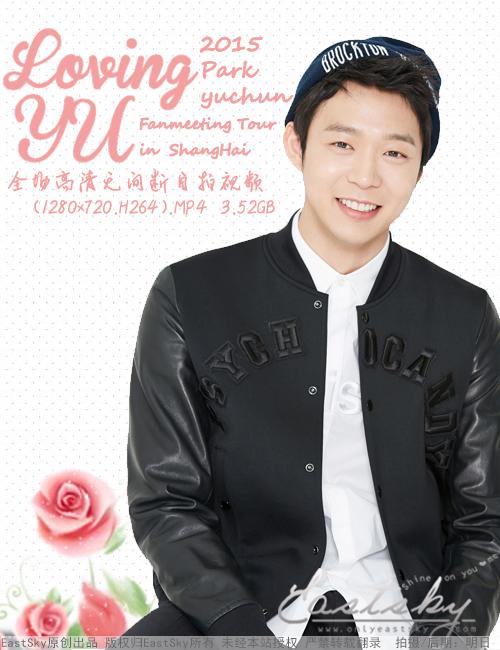 [EastSky独家]朴有天 2015 FANMEETING TOUR LOVING YU IN SHANGHAI 全场无间断高清双版本发布